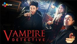 4401 VampireDetective Nowplay Small.jpg
