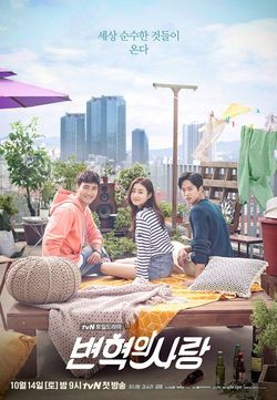 Revolutionary Love-tvN-2017.jpg